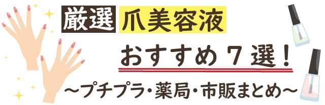爪美容液【厳選】おすすめ7選!プチプラ・薬局・市販まとめ