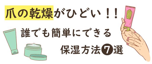 爪の乾燥がひどい!【原因と対策】ワセリンは?簡単な保湿方法7選