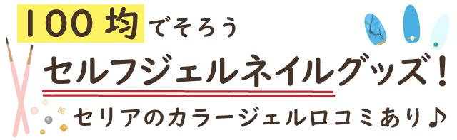 【コスパ最強】100均でそろうセルフジェルネイルグッズ!
