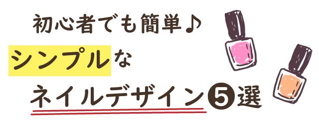 【初心者でも簡単!】シンプルなセルフジェルネイルデザイン!