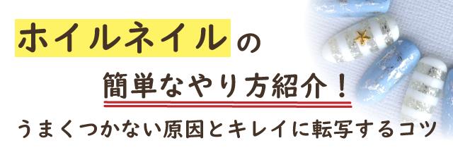 【簡単】ホイルネイルのやり方&デザイン【うまくつかない理由は?】
