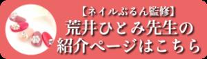 ネイルぷるん-セルフジェルネイラーのためのWEBマガジン