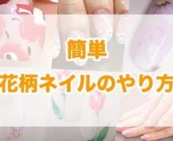 花柄ネイル【簡単セルフ】見た目プロ級!フラワーアートのやり方7選