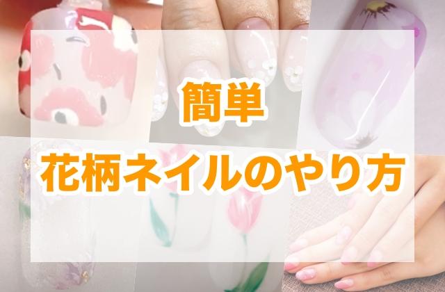 花柄ネイル【簡単セルフ】見た目プロ級!フラワーアートのやり方9選